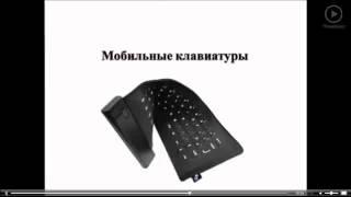 Обучение компьютеру: виды клавиатур