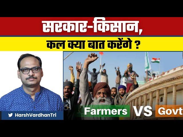 कल सरकार-किसान में आख़िरी बात होगी ?