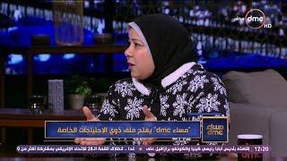 مساء dmc - الكابتن فاطمة عمر بطلة رفع أثقال: نواجه مشاكل لا تحصى وقدرت اتخطاها وهذه مشكلتنا الأساسية