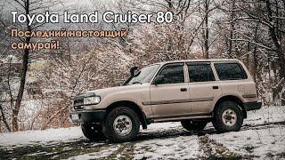 Toyota Land Cruiser 80 - Последний настоящий самурай!