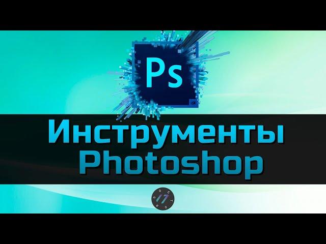 #3 Обзор всех инструментов Photoshop, Уроки Photoshop для начинающих