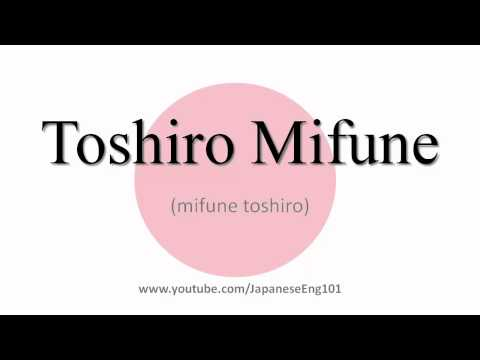 How to Pronounce Toshiro Mifune