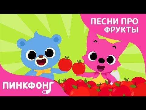 Яблоко | Песни про фрукты | Пинкфонг песни для детей