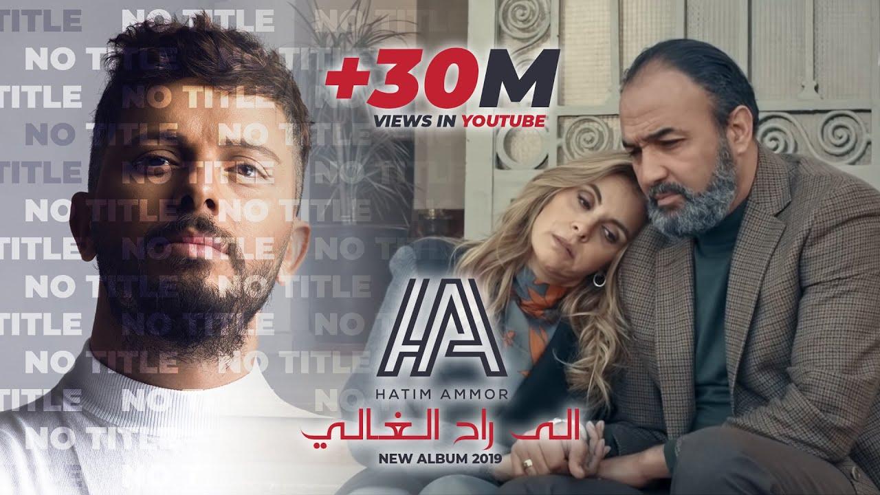 Download Hatim Ammor - ila Ra7 El Ghali  ( Official Music ) l حاتم عمور - إلى راح الغالي