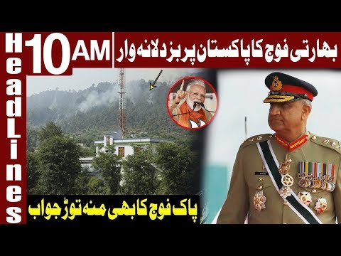 Rise Of Tensions On LOC   Headlines 10 AM   21 February 2020   Express News