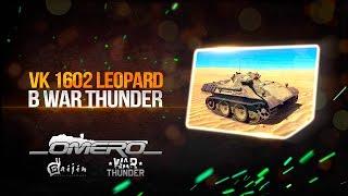 VK 1602 Leopard в WAR THUNDER! Маленькая Пантера
