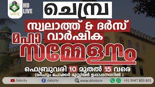 SKICR LIVE -  തിരൂർ - ചെമ്പ്ര സ്വാലാത്ത് & ദർസ് വാർഷിക സമാപന മഹാ സമ്മേളനം | 15/02/2020