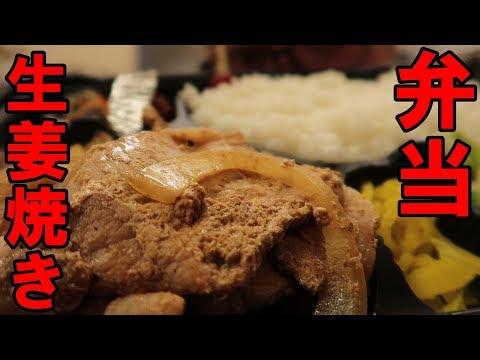 生姜焼きアジフライ弁当