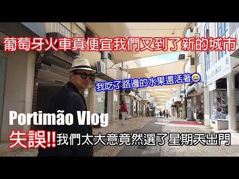 portimão-vlog|葡萄牙火車票真便宜我們又來到新城市,但是太大意竟然選了星期天出門😂