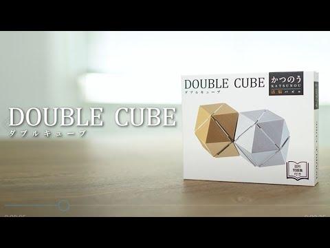 かつのう ダブルキューブ