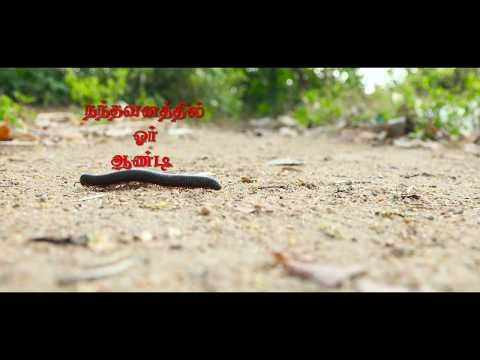 Nanthavanathil Or Aandi Official Teaser