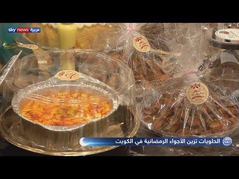 الحلويات تزين الأجواء الرمضانية في #الكويت  - نشر قبل 45 دقيقة