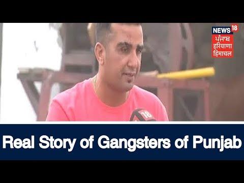 ਗੈਂਗਸਟਰਾਂ ਦੀ ਜ਼ਿੰਦਗੀ ਦੀ ਅਸਲ ਕਹਾਣੀ - Real Story of Gangsters of Punjab