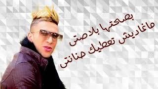 Cheikh Mamidou 2018 - bsa7tha Blasti avec Zakzouk بصحتها بلاصتي