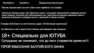 Звонок из отдела взыскания задолженности из Балтийского Банка(В жизни случаются ситуации когда человек не может выплачивать кредит по техническим причинам, например,..., 2016-01-16T16:37:14.000Z)