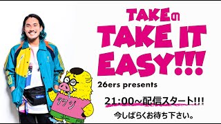 『TAKEのTake it easy!!!』公開生放送