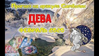 ДЕВА ♍   прогноз ФЕВРАЛЬ 2020 оракул Симболон