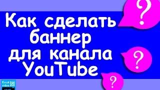 Как сделать баннер для канала YouTube? 3 ОБЯЗЯТЕЛЬНЫХ элемента УСПЕШНОГО баннера YouTube канала