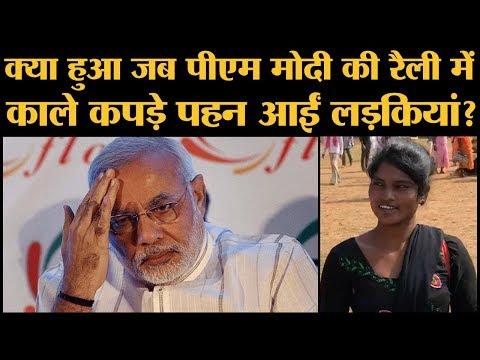 क्या PM Modi