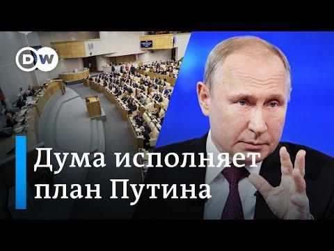 Что задумал Путин: почему президент торопит Думу с изменением Конституции? DW Новости (23.01.2020)