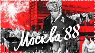 Прогулка по улицам Москвы 1988 года: конкурс красоты, митинги на Пушкинской и приезд Шварценеггера
