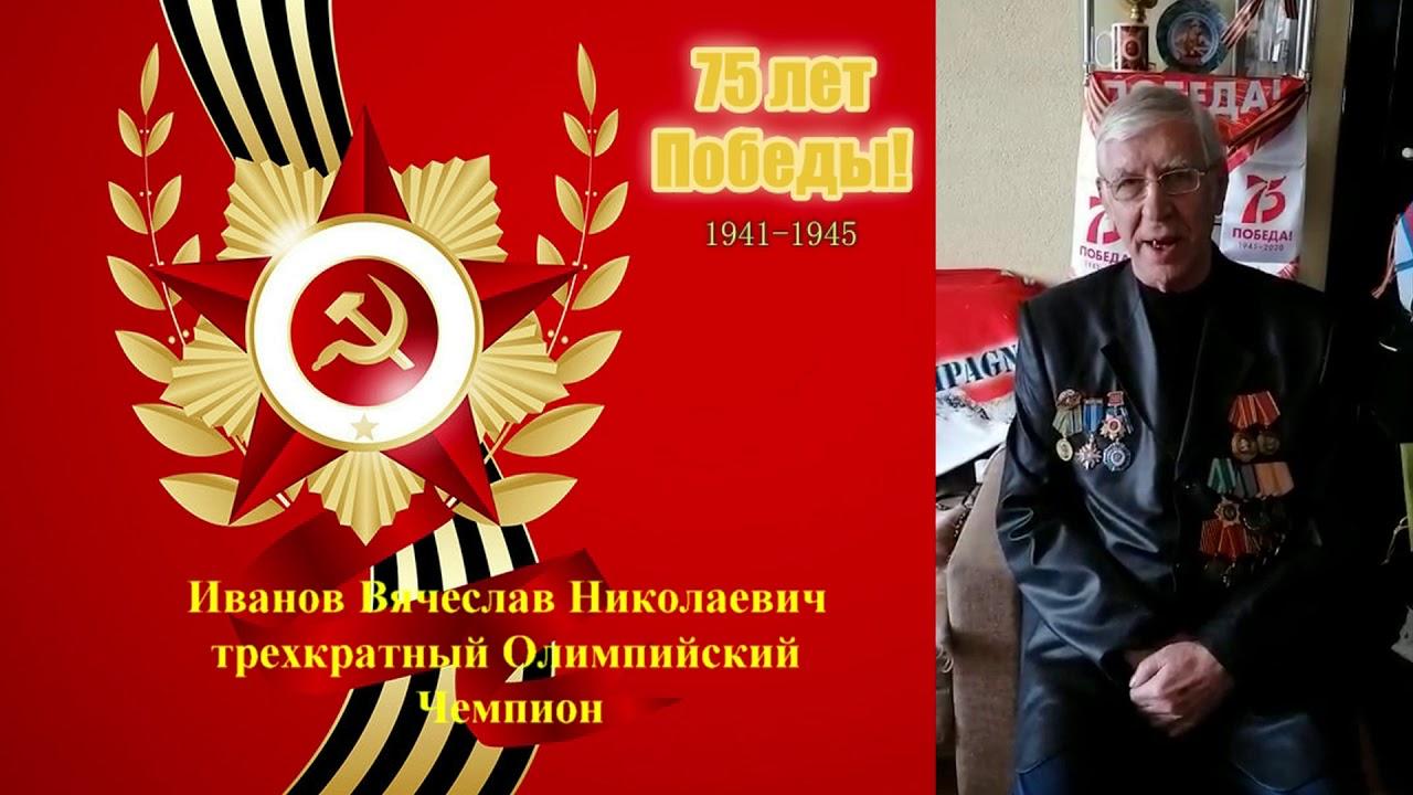 Поздравление Иванова В.Н. с 9 мая 2020 г