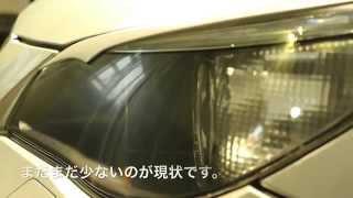 黄ばんでカサついたヘッドライトはこうやって復元できる!! BMWやベンツなど thumbnail
