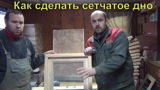 Сетчатое дно многокорпусного улья Как сделать сетчатое дно своими руками Пошаговое видео с размерами