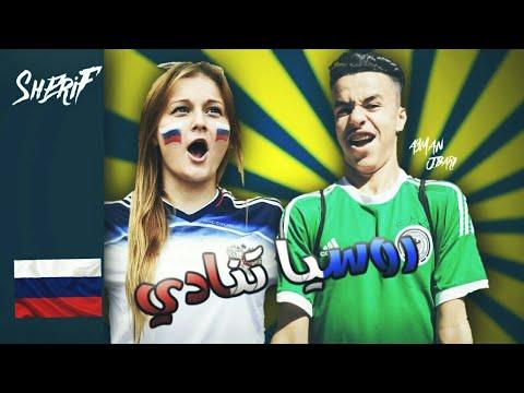 المغاربة و روسيا ؟ | تيتيز 😍  !