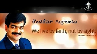 Komdaremo gurralamtu Song by Bro Anil Kumar - Telugu Christian Songs