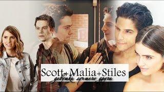 ► Scott+Malia+Stiles || Девушка лучшего друга