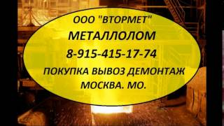 8-925-330-76-33 Металлолом в Видном. Металлолом закупаем в Видном. Металл продать в Видном.(, 2015-05-29T13:10:31.000Z)