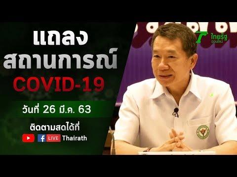 Live : สธ.แถลงสถานการณ์ ไวรัสโควิด-19 (วันที่ 26 มี.ค.63) | ThairathTV