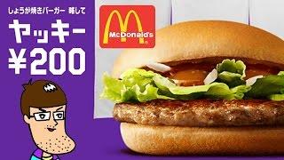 【マクドナルド】ヤッキーを食べた正直な感想。