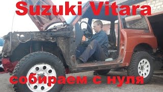 Восстановление Suzuki Vitara. Серия 3. Собираем авто. Крепление кузова к раме. Не заводится