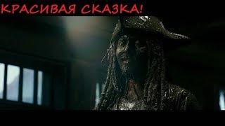 Мнение о фильме пираты карибского моря 5 мертвецы не рассказывают сказки