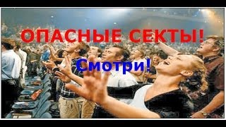 ОПАСНЫЕ СЕКТЫ! Смотри!Ты должен знать!(ОПАСНЫЕ СЕКТЫ!Смотри!Ты должен знать! http://youtu.be/RaI4RlEbHX0 Протоиерей Александр Суворов (глава отдела по связям..., 2013-10-25T01:02:51.000Z)