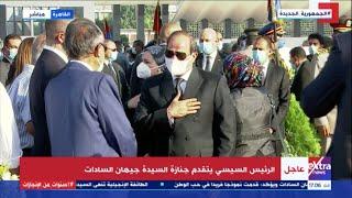الرئيس السيسي والسيدة قرينته يقدمان واجب العزاء لأسرة السيدة جيهان السادات