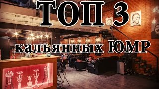�������� ���� ТОП 3 Кальянных ЮМР Краснодар ������