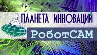 Школа новых технологий - Планета Инноваций: Фестиваль научно-технических идей и инженерных рещений