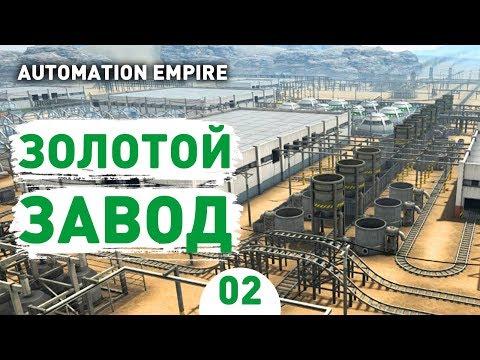 ЗОЛОТОЙ ЗАВОД! - #2 AUTOMATION EMPIRE ПРОХОЖДЕНИЕ