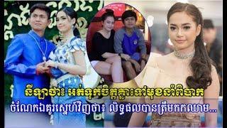 រឿងលំអិត! នីឡា នឹងអតីតគូរដណ្ដឹងបែកគ្នាព្រោះតែមានមូលហេតុផ្សេង,Khmer Hot News, Mr. SC