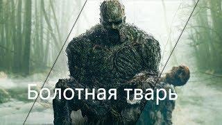 Болотная тварь 2019  - Русский трейлер -  Новый сериал Ужасов + Ссылка на просмотр
