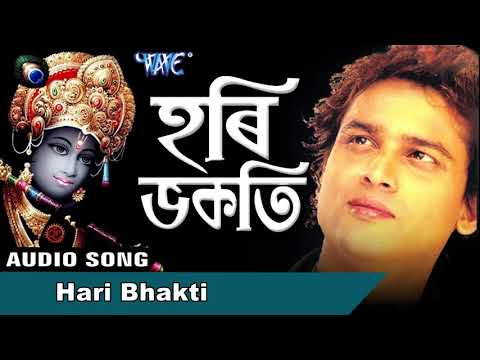 ZUBEEN GARG - AUDIO JUKEBOX || Hari Bhajan || Superhit Tokari Geet || Devotional Assamese Song