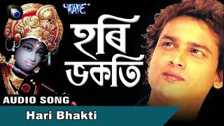 Zubeen Garg AUDIO JUKEBOX Hari Bhajan Superhit Tokari Geet Devotional Assamese Song.mp3