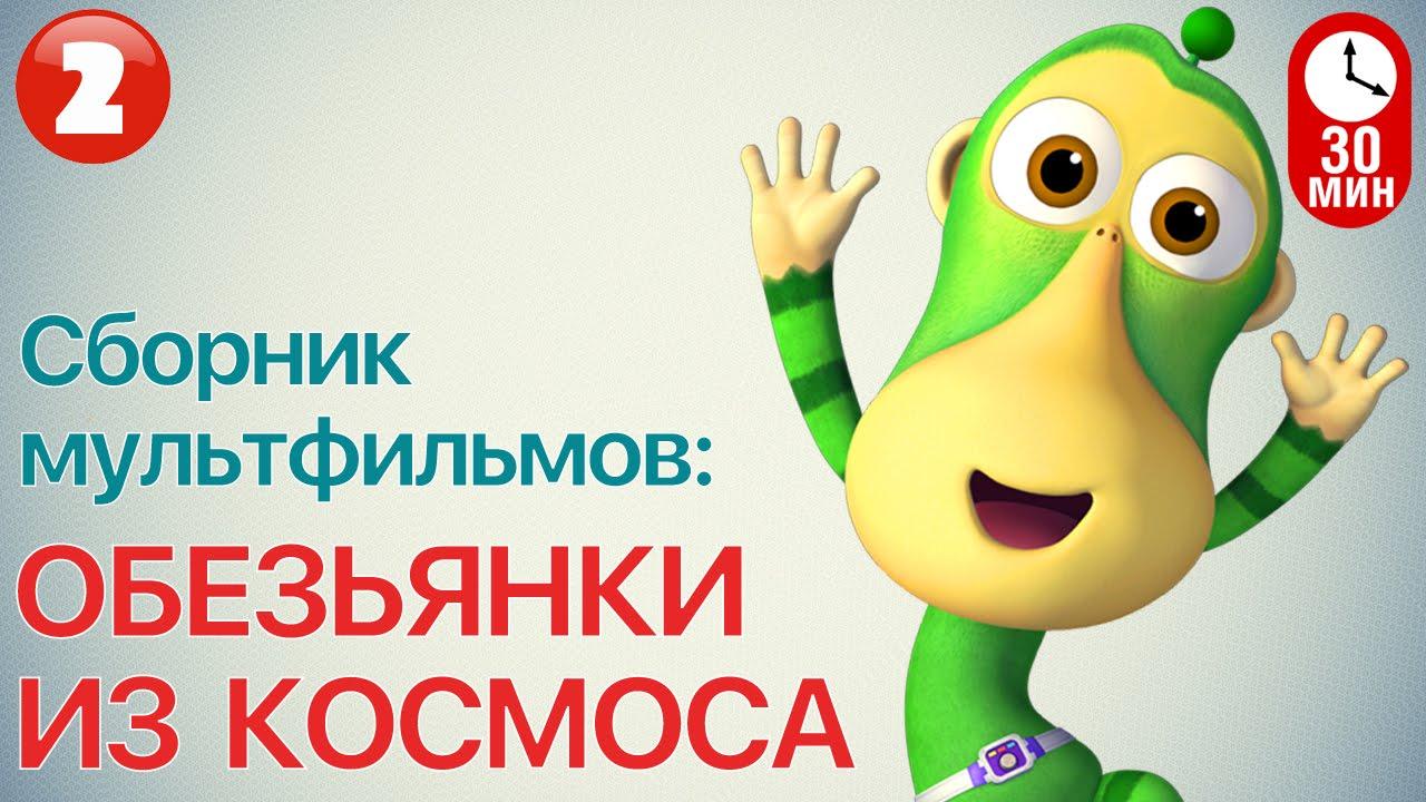 Мультфильм Осторожно обезьянки! Союзмультфильм 1984 г