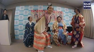 「女だらけの」吉本新喜劇 初上演 酒井藍さん主役に 2017 Video