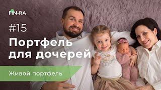 Живой инвест- портфель для дочерей 15# ||Скучные пассивные инвестиции. Тинькофф инвестиции [FIN-RA]