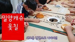 밀양캐슈 옻칠 《밀양마을학교 지역위탁형 》#문화동행 #…