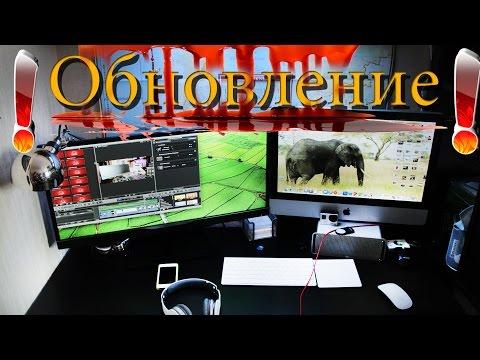 Модернизация рабочего стола - Второй монитор